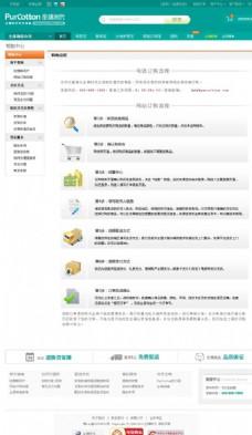 商城网站模版帮助中心