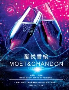 浪漫情人節香檳海報