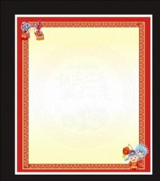 中式婚礼边框
