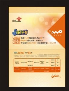 中国联通卡袋