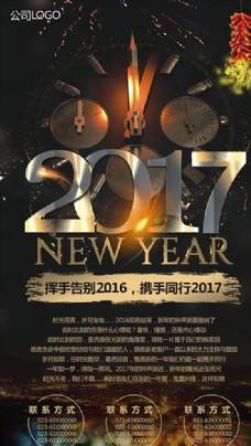 2017海报
