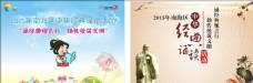 中华经典诵读活动