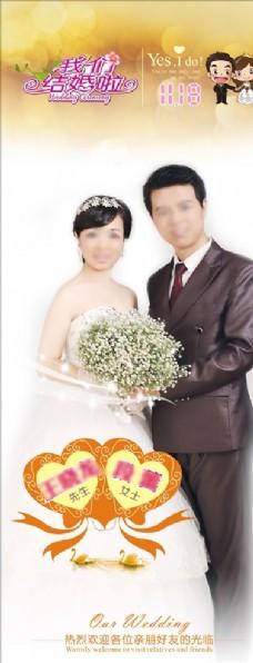 婚礼现场易拉宝展架
