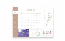 日历界面设计
