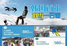 韩国滑雪一日游海报