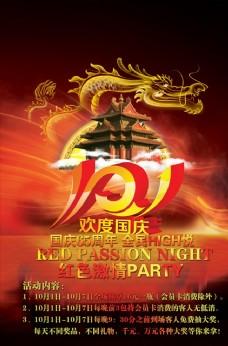 KTV国庆促销海报