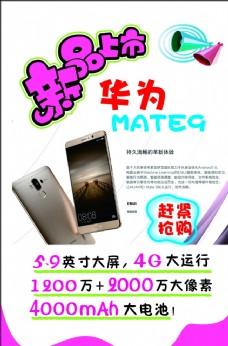 华为mate9海报