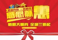 感恩节促销海报