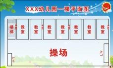 幼儿园消防平面图