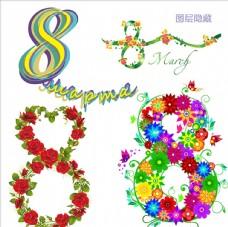 三八妇女节字体设计
