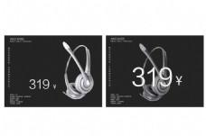 耳机宣传单