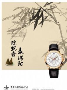 端午节手表