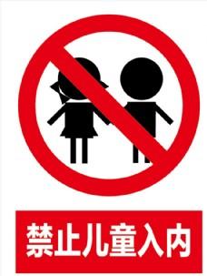 禁止儿童入内 禁止标识