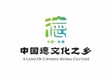 中国德文化之乡LOGO