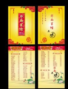 饭店菜谱中国风菜单 高档菜谱