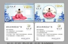 韩式会员卡