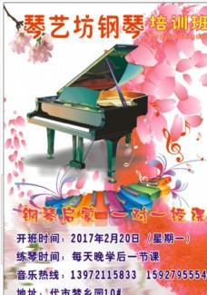 钢琴培训班宣传