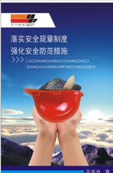 煤广告设计