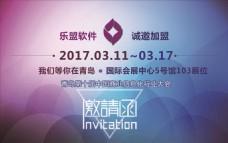 蓝紫典雅展会邀请函微信封面