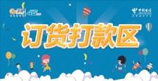 中国电信终端订货会打款区