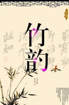 中国风画册封面海报