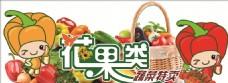 花果类 蔬菜特卖