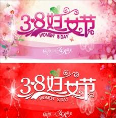 三八妇女节背景