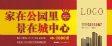 地产公交站广告