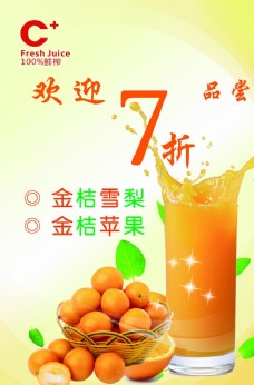金桔汁饮品