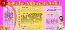 妇女维权展板图片素材