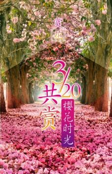櫻花節宣傳海報