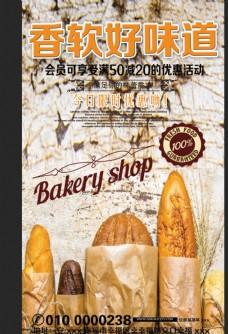 面包店海报