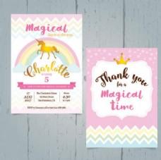 粉色母婴店儿童装宝宝海报