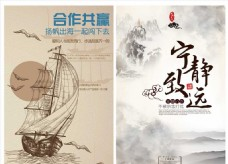 中國風企業文化