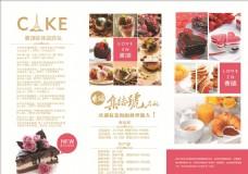 蛋糕三折页
