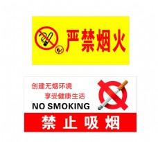 严禁烟火 禁止吸烟
