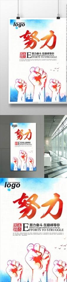 努力奋斗企业文化励志海报展板