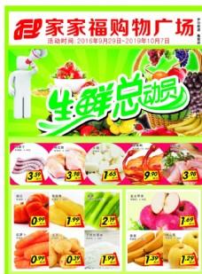 超市宣传单
