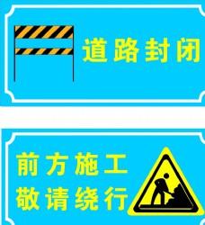 施工标示牌
