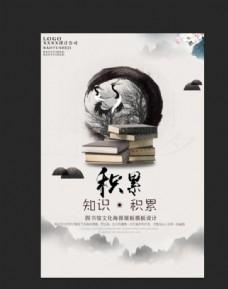 仙鹤海报设计