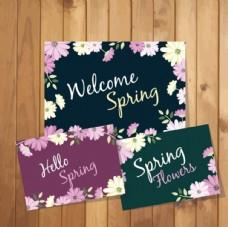 条纹春季花卉邀请卡