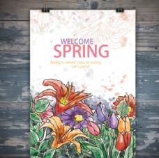 手绘水彩春季花卉海报