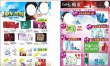 化妆品传单