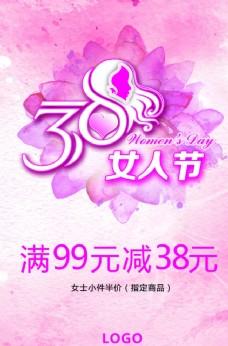 三八 女人节