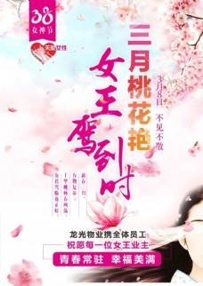 38女神节海报