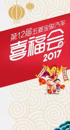 喜福会 2017年鸡年圆盘立牌
