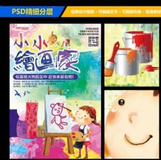 美术班招生海报广告设计