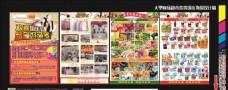 大型超市国庆DM海报设计稿