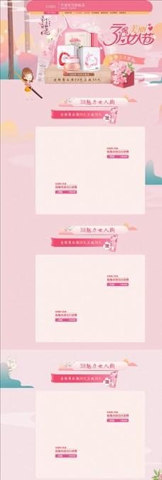 少女节女王节首页设计