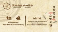 中医风格养生卡片模板